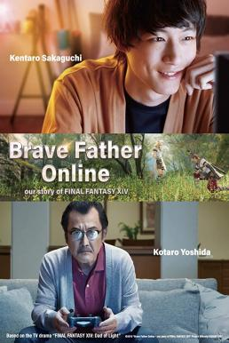 Brave Father Online- Our Story of Final Fantasy XIV คุณพ่อนักรบแห่งแสง (2019)