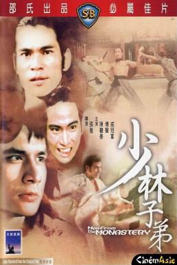 Men from the Monastery (Shao Lin zi di) เจ้าพญายม (1974)