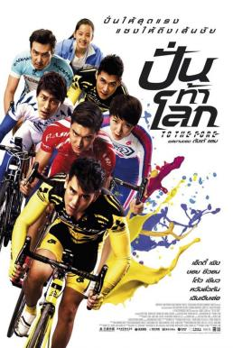 To the Fore ปั่น ท้า โลก (2015)