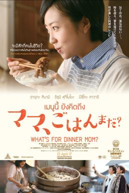 What's for Dinner, Mom? เมนูนี้ ยังคิดถึง (2016)