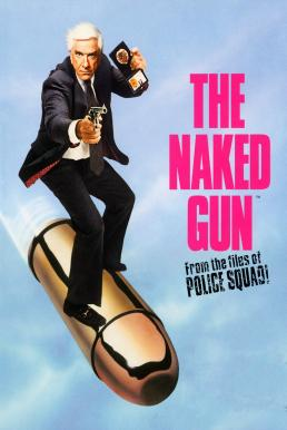The Naked Gun- From the Files of Police Squad! ปืนเปลือย (1988)