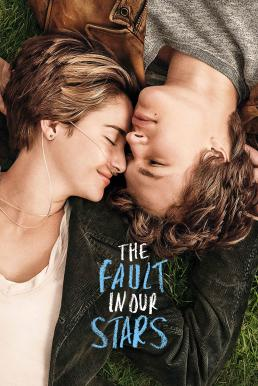 The Fault in Our Stars ดาวบันดาล (2014)
