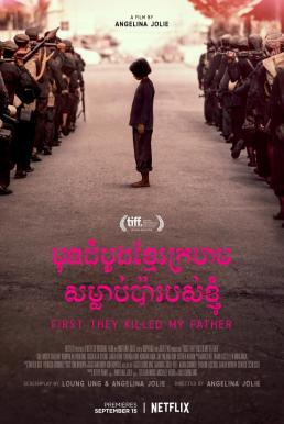 First They Killed My Father: A Daughter of Cambodia Remembers (2017) บรรยายไทย