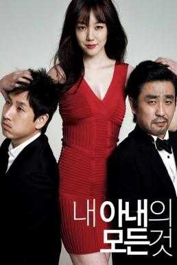All About My Wife (Nae anaeui modeun geot) แผนลับสลัดเมียเลิฟ (2012)