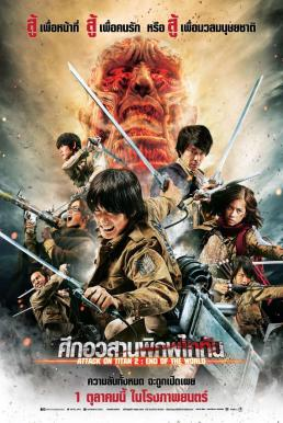 Attack on Titan Part 2- End of the World ศึกอวสานพิภพไททัน (2015)