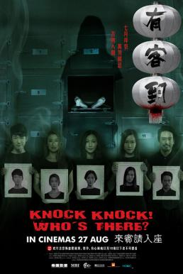Knock, Knock Who s There (2015)