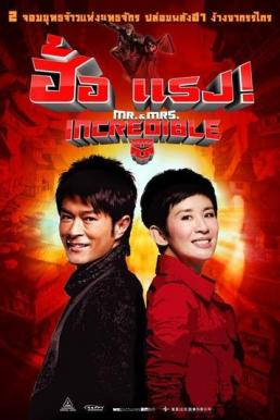 Mr And Mrs Incredible ฮ้อแรง