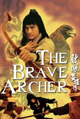 The Brave Archer (She diao ying xiong zhuan) มังกรหยก (1977)