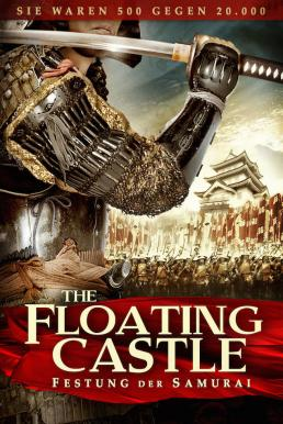 The Floating Castle 500 ประจัญบาน