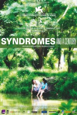 Syndromes and a Century แสงศตวรรษ