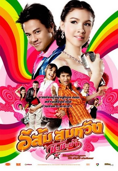 In Country Melody อีส้ม สมหวัง 2
