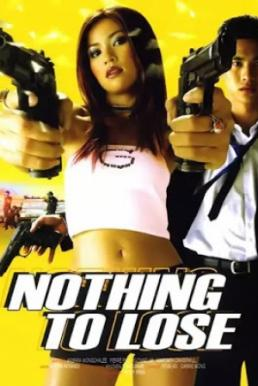Nothing to Lose หนึ่งบวกหนึ่งเป็นสูญ