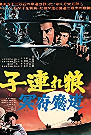 Lone Wolf and Cub- Baby Cart in the Land of Demons ซามูไรพ่อลูกอ่อน 5 (1973)