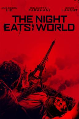 The Night Eats the World (La nuit a dévoré le monde) (2018) บรรยายไทยแปล