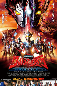 Ultraman Taiga the Movie- New Generation Climax อุลตร้าแมนไทกะ (2020)